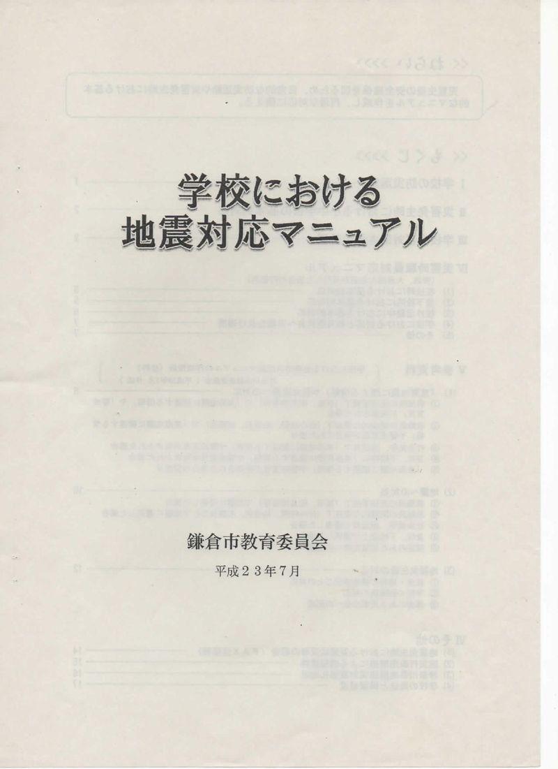 121004学校における地震対応マニュアル0010001