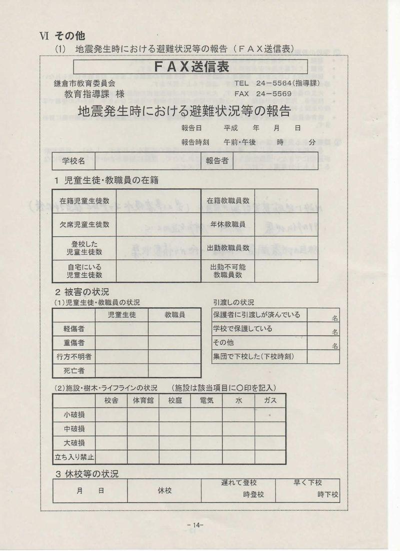 121004学校における地震対応マニュアル0010016
