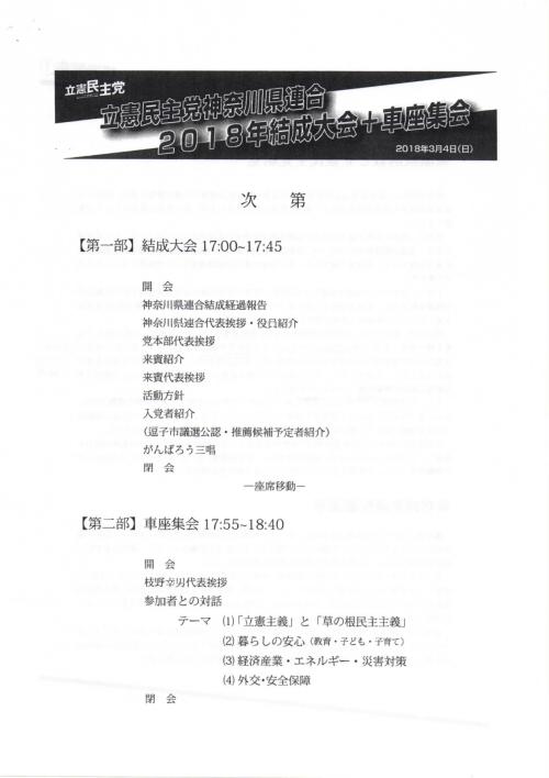 180305立憲民主党神奈川県連合資料1