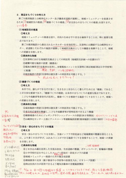 171113鎌倉市環境部説明資料005