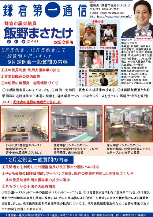 171229鎌倉ファースト7号3_ページ_1