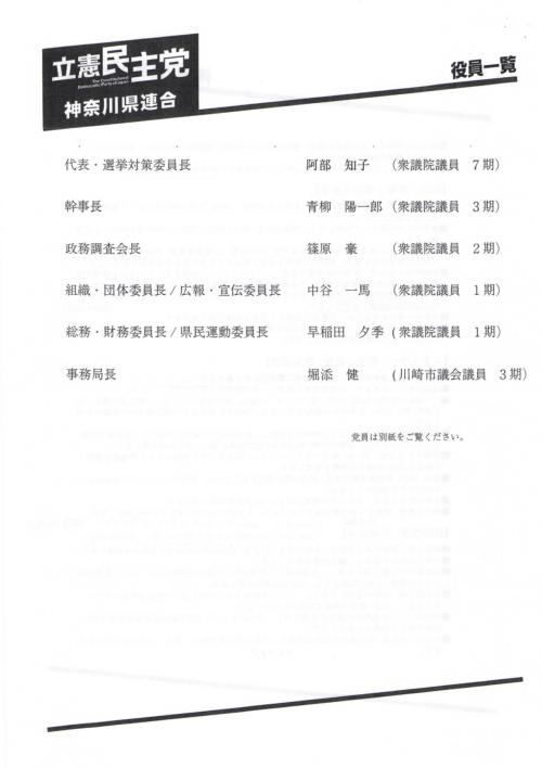 180305立憲民主党神奈川県連合資料8