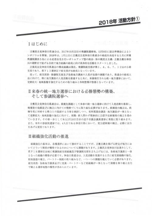 180305立憲民主党神奈川県連合資料4