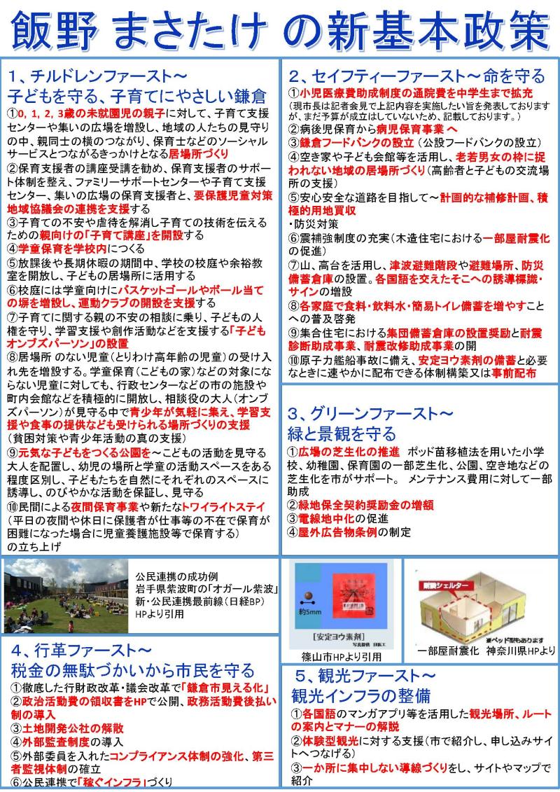 鎌倉ファーストvol1-1_ページ_2