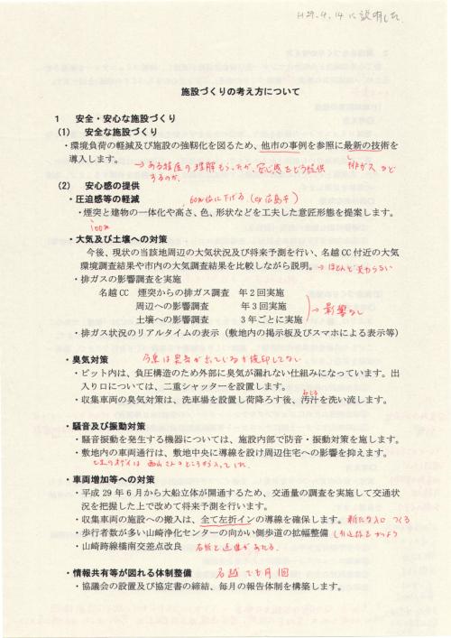 171113鎌倉市環境部説明資料004