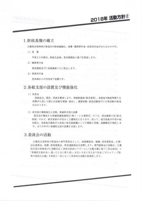 180305立憲民主党神奈川県連合資料5