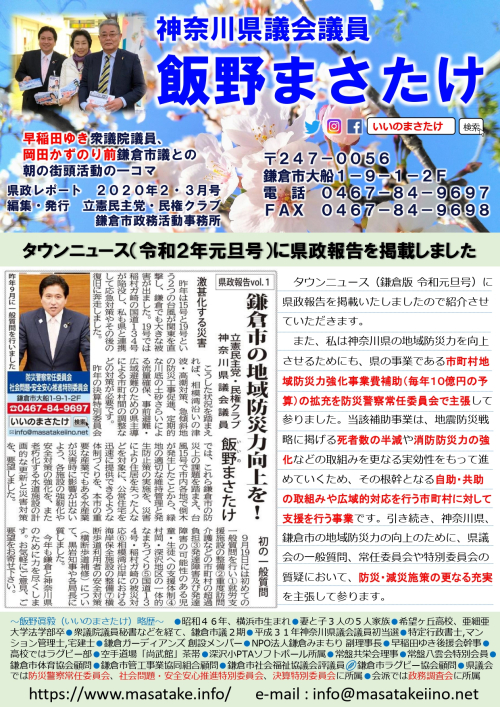 200203県政レポート2月3月号7_page-0001