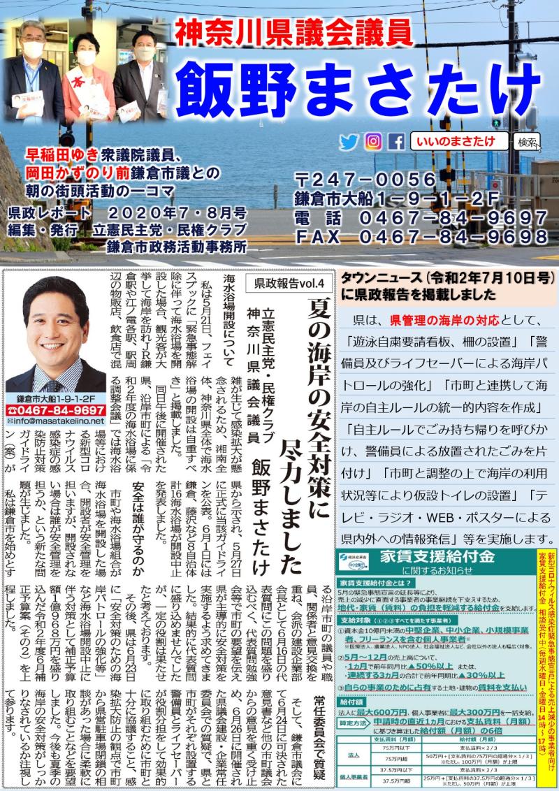 200728県政レポート7月8月号_page-0001