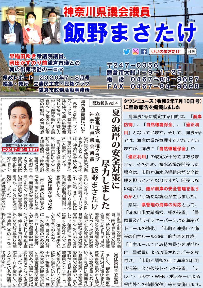 200712県政レポート7月8月号_001