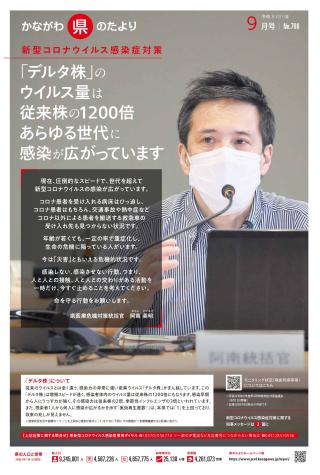 県たより9月号トップページ