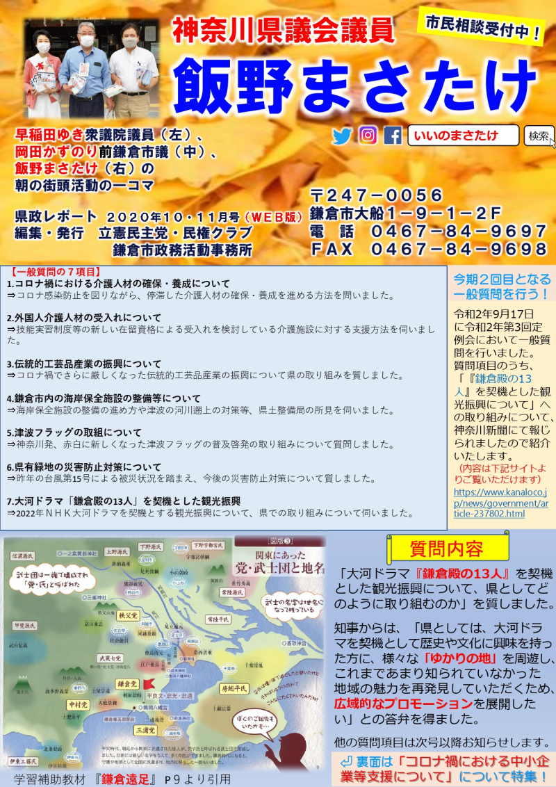 ★(WEB版)201020議会報告 ビラ表面(縦書き)4_page-0001