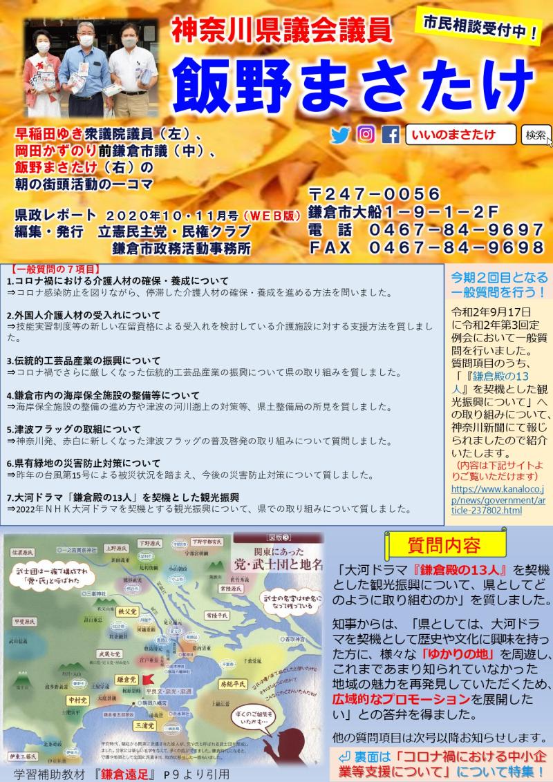 ★(WEB版)201020議会報告 ビラ表面(縦書き)4_page-0001 (1)