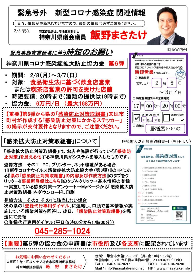 210208臨時号飯野2_page-0001